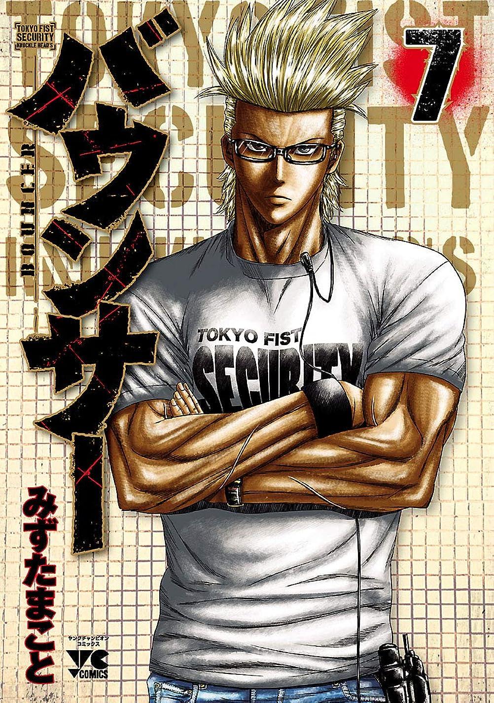 金属罪有効なバウンサー 7 (ヤングチャンピオン?コミックス)