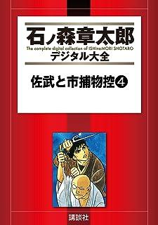 佐武と市捕物控(4) (石ノ森章太郎デジタル大全)