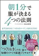 表紙: 朝1分で服が決まる4つの法則~必ずほめられる「つくりおきコーデ」が誰でもできる!~ | みなみ佳菜