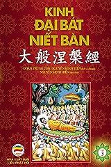 Kinh Đại Bát Niết bàn - Tập 3: Từ quyển 21 đến quyển 31 (Kinh Dai Bat Niet Ban) Kindle Edition