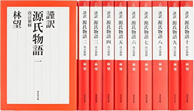 謹訳 源氏物語 改訂新修 完結1~10巻セット (祥伝社文庫)