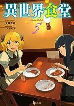 表紙: 異世界食堂 5 (ヒーロー文庫)   エナミ カツミ