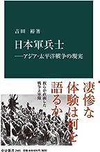 表紙: 日本軍兵士―アジア・太平洋戦争の現実 (中公新書)   吉田裕