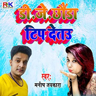 dj manish mp3 song