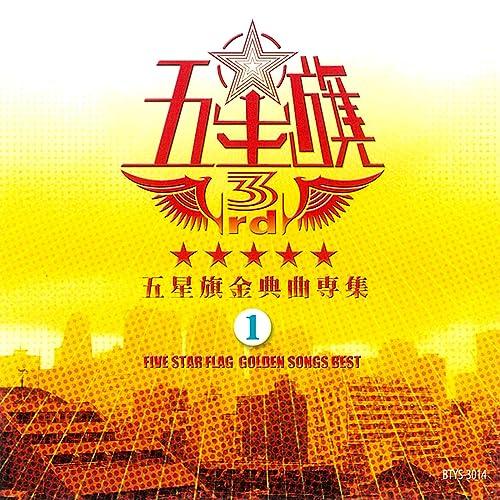 五星旗金典曲専集1