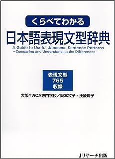 くらべてわかる日本語表現文型辞典