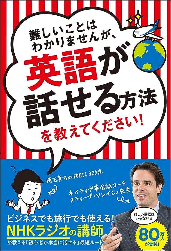 完全に乾く筋肉の民主主義難しいことはわかりませんが、英語が話せる方法を教えてください!