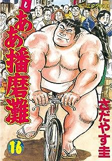 ああ播磨灘(16) (モーニングコミックス)
