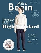 表紙: LaLaBegin (ララビギン) 10・11 2018  [雑誌] | LaLaBegin編集部