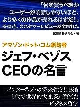 表紙: アマゾン・ドット・コム創始者 ジェフ・ベゾスの名言 | 国際情勢研究会
