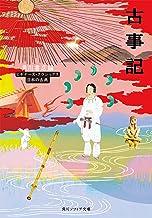 表紙: 古事記 ビギナーズ・クラシックス 日本の古典 (角川ソフィア文庫) | 角川書店