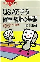 表紙: Q&Aで学ぶ 確率・統計の基礎 実際に直面する問題をどう解くか (ブルーバックス) | 木下栄蔵