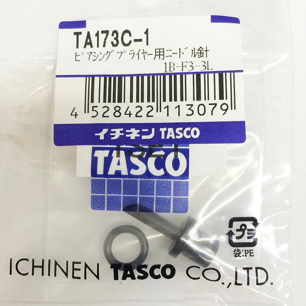 第二にジャンク大佐イチネンTASCO TA173C-1 ピアシングプライヤー用交換針