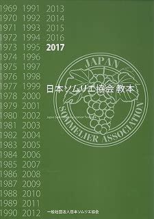 日本ソムリエ協会教本2017年版