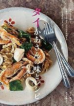 表紙: タイかあさんの味とレシピ:台所にお邪魔して、定番のトムヤムクンから地方料理までつくってもらいました! | 白石 路以