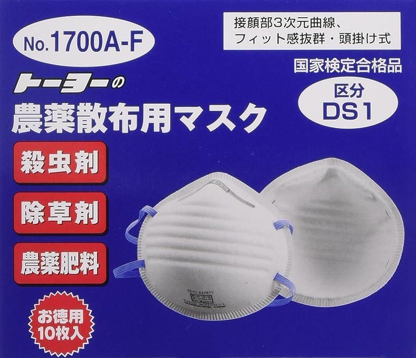抜け目のない害虫常習者TOYO 農薬散布用マスク 10枚入 No.1700A-F