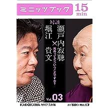 瀬戸内寂聴×堀江貴文 対談 3 死ぬってどういうことですか? (カドカワ・ミニッツブック)