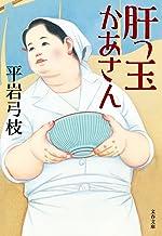 表紙: 肝っ玉かあさん (文春文庫) | 平岩 弓枝