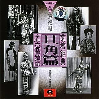 Farewell My Concubine: Aria A (Ba Wang Bie Ji:Xuan Duan Yi)