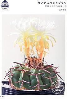 カクタスハンドブック 原種サボテンを楽しむ
