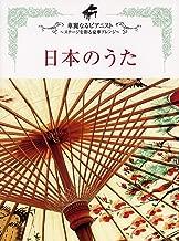 華麗なるピアニスト ステージを彩る豪華アレンジ 日本のうた