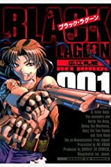 ブラック・ラグーン(1) (サンデーGXコミックス) Kindle版
