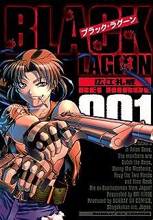 ブラック・ラグーン(1) (サンデーGXコミックス)
