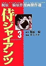 表紙: 侍ジャイアンツ 3 | 梶原 一騎