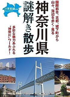 神奈川県謎解き散歩 (新人物文庫)