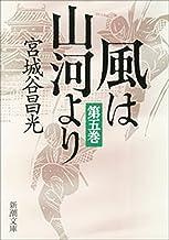 表紙: 風は山河より(五)(新潮文庫) | 宮城谷 昌光