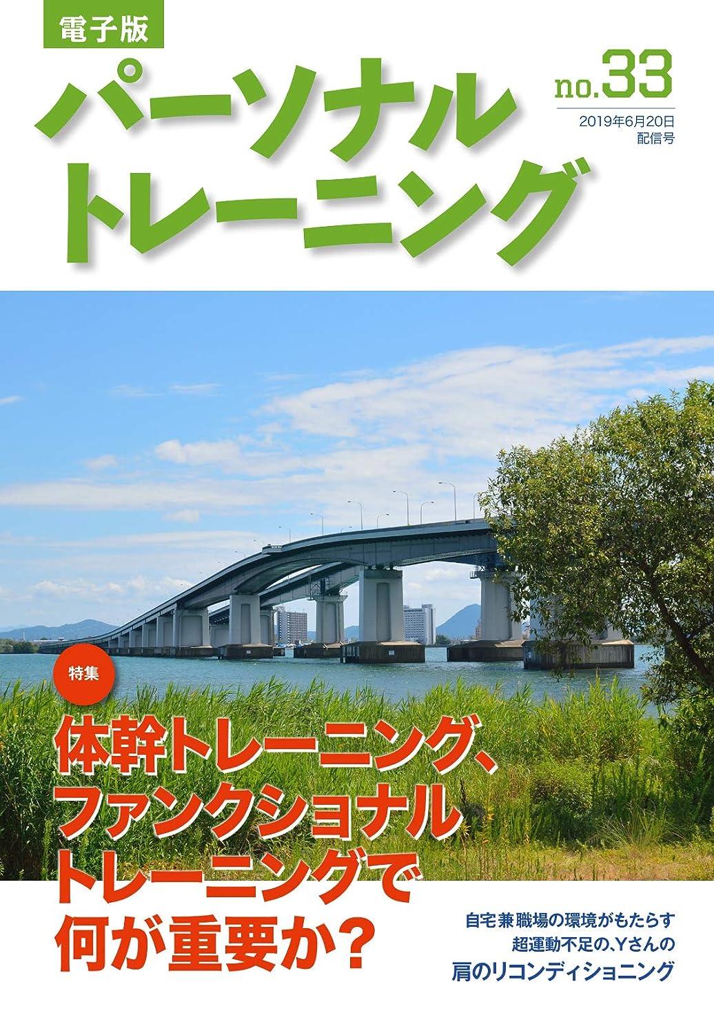 晩ごはん銛オフセットパーソナルトレーニング No.33 (2019-06-20) [雑誌]