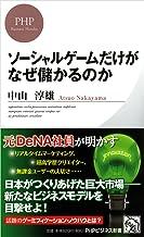 表紙: ソーシャルゲームだけがなぜ儲かるのか (PHPビジネス新書) | 中山 淳雄