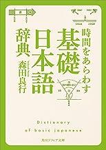 表紙: 時間をあらわす「基礎日本語辞典」 (角川ソフィア文庫) | 森田 良行