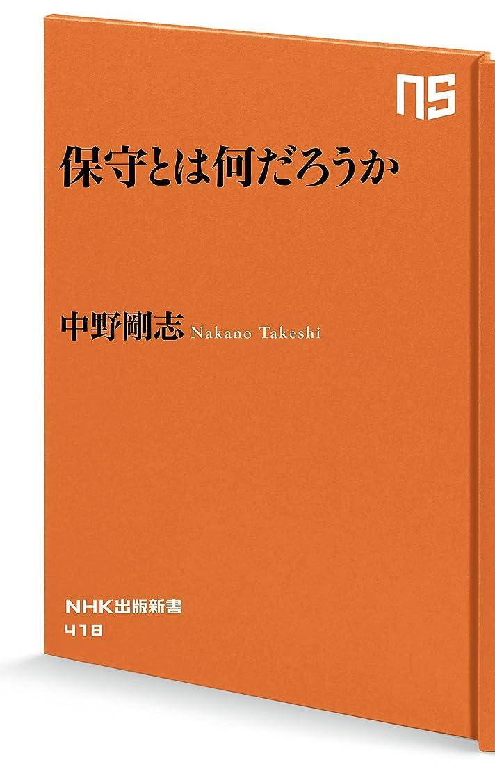 ファッション浴疲労保守とは何だろうか (NHK出版新書)