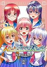 表紙: スカート×アフタースクール!【合本版】8巻 (NINO) | カネコナオヤ