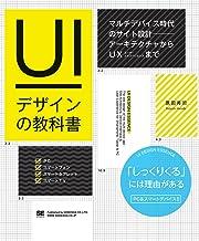 表紙: UIデザインの教科書 マルチデバイス時代のサイト設計-アーキテクチャからUXまで | 原田秀司