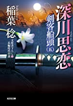 表紙: 深川思恋~剣客船頭(五)~ (光文社文庫) | 稲葉 稔