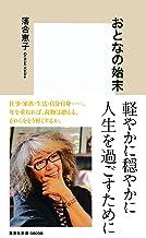 表紙: おとなの始末 (集英社新書)   落合恵子