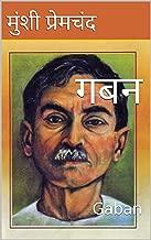 गबन: Gaban (Hindi Classic Literature Book 6) (Hindi Edition)