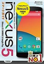 表紙: Nexus 5 スマートガイド ゼロからはじめる | リンクアップ