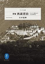 表紙: ヤマケイ文庫 新編 西蔵漂泊 チベットに潜入した10人の日本人   江本 嘉伸