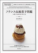 表紙: フランス伝統菓子図鑑 お菓子の由来と作り方:定番菓子から地方菓子まで132種を網羅した決定版   山本 ゆりこ