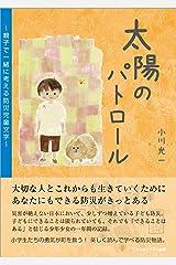 太陽のパトロール ~親子で一緒に考える防災児童文学~ Kindle版