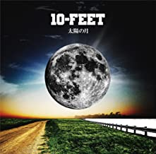 太陽の月(初回生産限定盤)(DVD付)