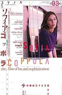 ユリイカ 2018年3月号 特集=ソフィア・コッポラ  『ヴァージン・スーサイズ』から『ロスト・イン・トランスレーション』『マリー・アントワネット』、そして『The Beguiled/ビガイルド 欲望のめざめ』・・・豪奢と洗練の映画
