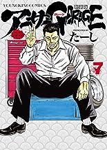 表紙: アーサーガレージ 新装版(7) (ヤングキングコミックス) | たーし