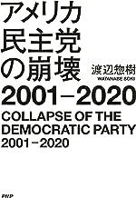 表紙: アメリカ民主党の崩壊2001-2020 | 渡辺 惣樹