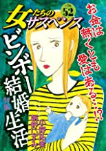女たちのサスペンス vol.52 ビンボー結婚生活 (家庭サスペンス)