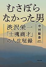 表紙: むさぼらなかった男 渋沢栄一「士魂商才」の人生秘録 (文春e-book)   中村 彰彦