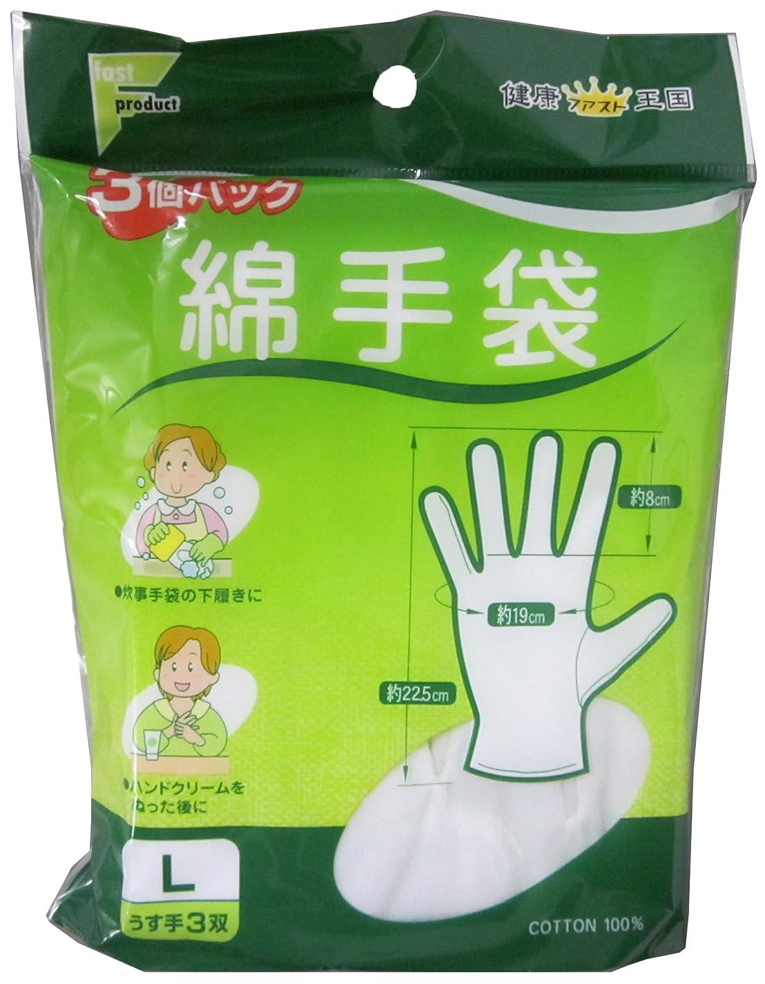 ヤギバランスクッションフアスト 綿手袋 L うす手 3双